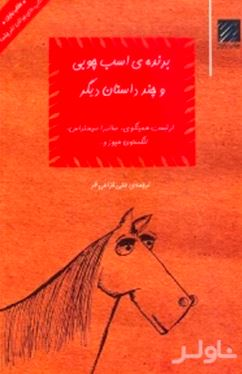برنده اسب چوبی و چند داستان دیگر