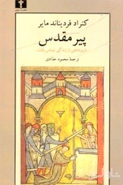 پیر مقدس (رمان تاریخی بازپرداختی از زندگی توماس بکت)