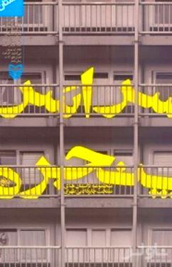 سراسر پنجره (مجموعه داستانهای منتخب جایزه ادبی طهران)