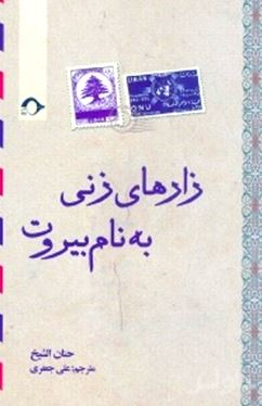 زارهای زنی به نام بیروت