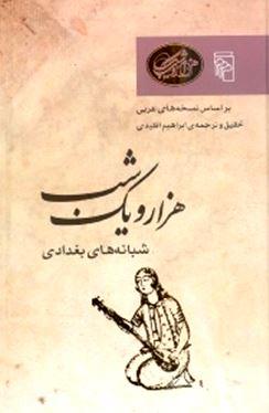 شبانههای بغدادی بر اساس نسخههای عربی (1001 شب)