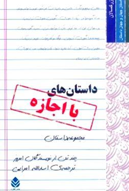 داستانهای با اجازه (مجموعه داستانهای کوتاه چند تن از نویسندگان امروز)