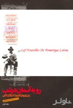 رو به آسمان در شب (داستانهای کوتاه آمریکای لاتین)