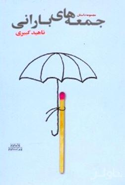 جمعههای بارانی