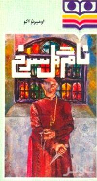 نام گل سرخ 2 (2جلدی)
