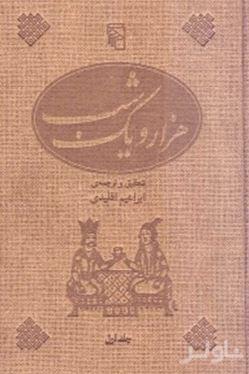 1001 شب بر اساس نسخههای عربی (5 جلدی)
