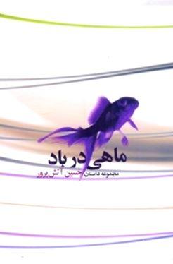 ماهی در باد
