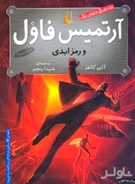 آرتمیس فاول و رمز ابدی (جلد 3)