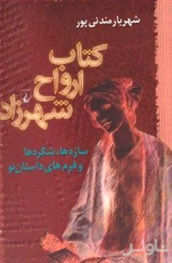 کتاب ارواح شهرزاد (شگردها و فرمهای داستان نو)