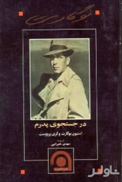 در جستجوی پدرم زندگینامه همفری بوگارت