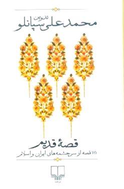 قصه قدیم (111 قصه از سرچشمههای ایران و اسلام) مجموعه داستان