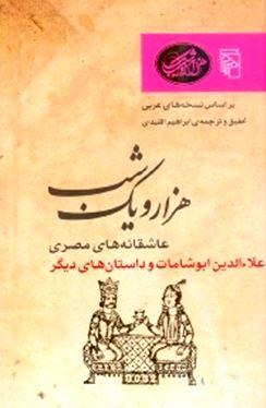 عاشقانههای مصری (علاالدین ابوشامات و داستانهای دیگر) 1001 شب