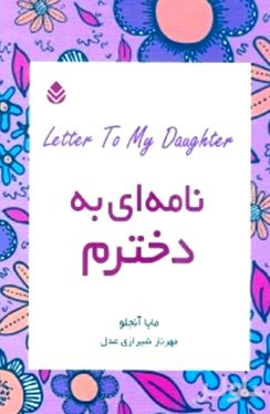 نامهای به دخترم