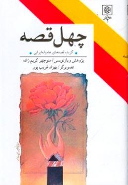 40 قصه (برگزیده قصههای عامیانه ایرانی)