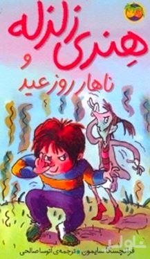 هنری زلزله و ناهار روز عید