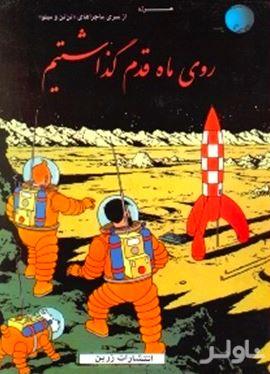 روی ماه قدم گذاشتیم