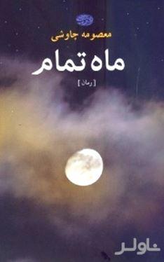 ماه تمام