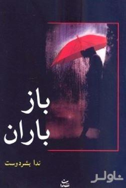 باز باران