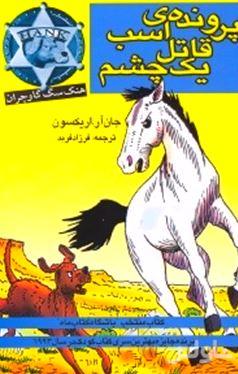 پرونده اسب قاتل 1 چشم