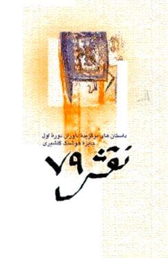نقش 79 (مجموعه داستانهای برگزیده جایزه گلشیری)