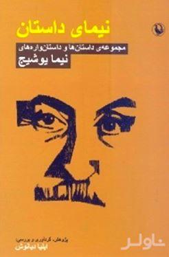 نیمای داستان (مجموعه کامل داستانها و داستانوارههای نیما یوشیج)