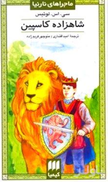 شاهزاده کاسپین (ماجراهای نارنیا)