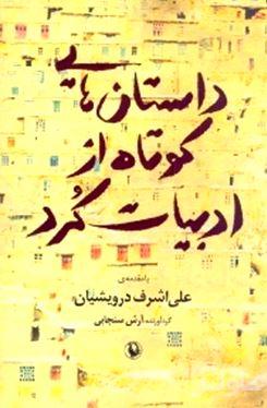 داستانهایی کوتاه از ادبیات کرد