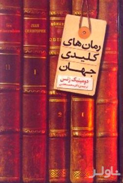 رمانهای کلیدی جهان