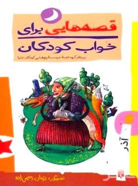 قصههایی برای خواب کودکان (آذرماه)