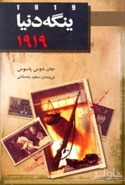 ینگه دنیا 2 سال 1919
