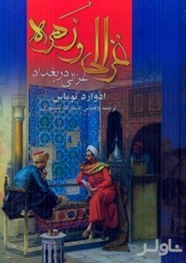 غزالی در بغداد 1 (2 جلدی)