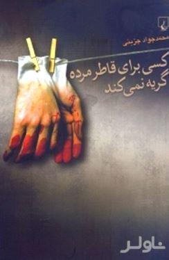 کسی برای قاطر مرده گریه نمیکند