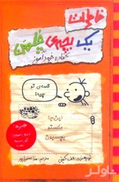 خاطرات 1 بچه چلمن (کتاب خودآموز)