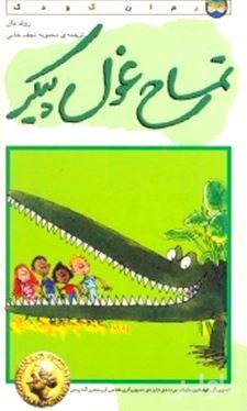 تمساح غولپیکر