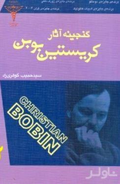 گنجینه آثار کریستین بوبن 2 (2 جلدی)