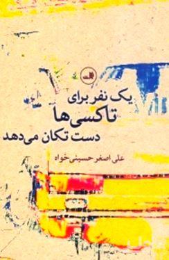 1 نفر برای تاکسیها دست تکان میدهد