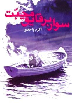 سوار بر قایق محبت