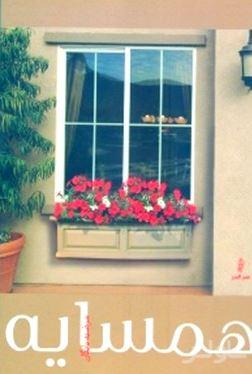 همسایه