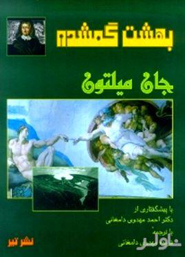 بهشت گمشده 3 (3 جلدی)
