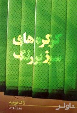 کرکرههای سبز پررنگ