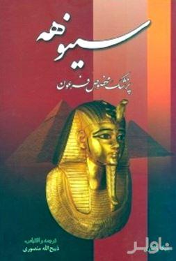 سینوهه پزشک مخصوص فرعون 2 (2 جلدی)