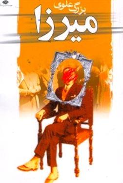 میرزا