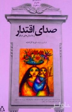 صدای اقتدار (داستانهای مادران و دختران) مجموعه داستان
