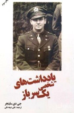 یادداشتهای شخصی 1 سرباز