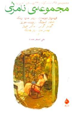 مجموعه نامرئی (داستانهای کوتاه از نویسندگان آلمانیزبان)