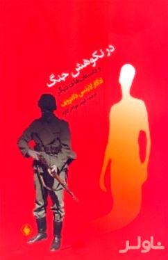 در نکوهش جنگ (بازتابی از فساد جامعه آمریکایی) مجموعه داستان