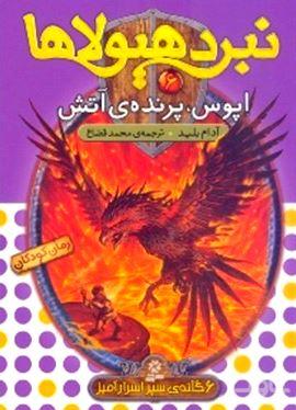 اپوس پرنده آتش (6 گانه سپر اسرارآمیز 6)