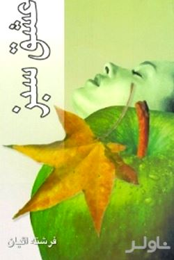 عشق سبز