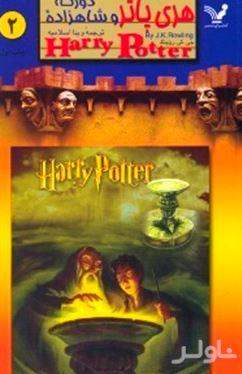 هری پاتر و شاهزاده دو رگه 2 (2 جلدی)