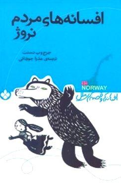 افسانههای مردم نروژ